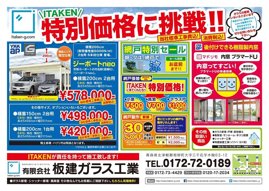 ITAKEN2018_0608-1.jpg